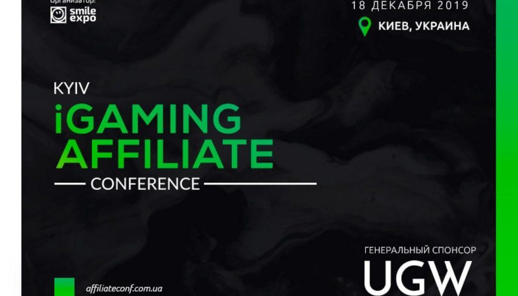 На Kyiv iGaming Affiliate Conference обсудят легализацию игорного бизнеса