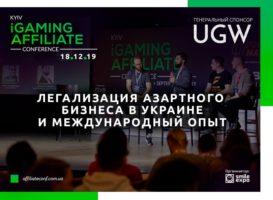 Кто выступит на Kyiv iGaming Affiliate Conference?