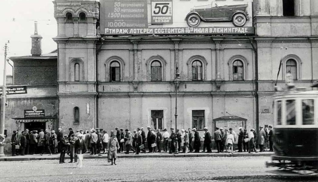 История советских лотерей
