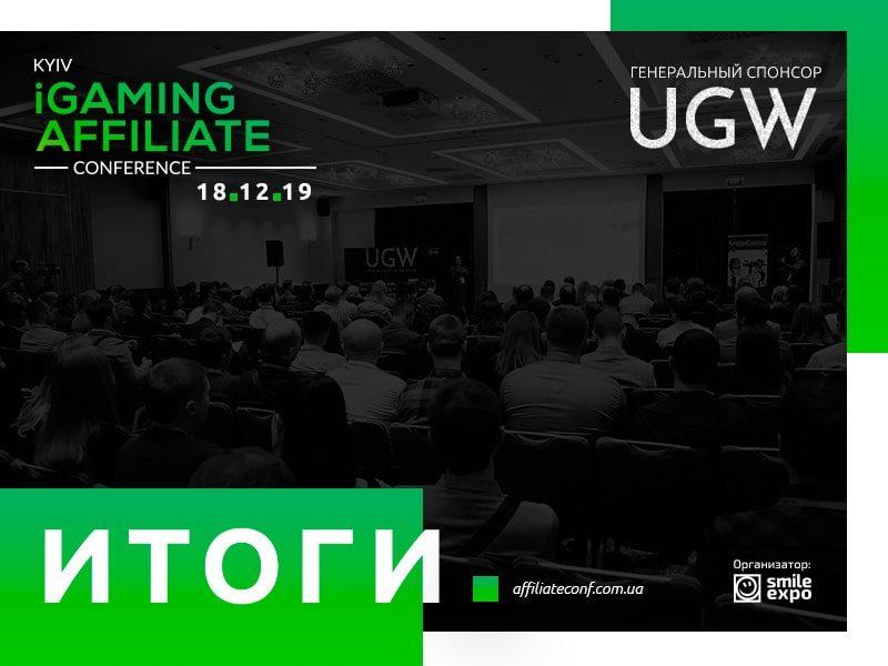 В Киеве прошла Kyiv iGaming Affiliate Conference о легализации игорного бизнеса в Украине