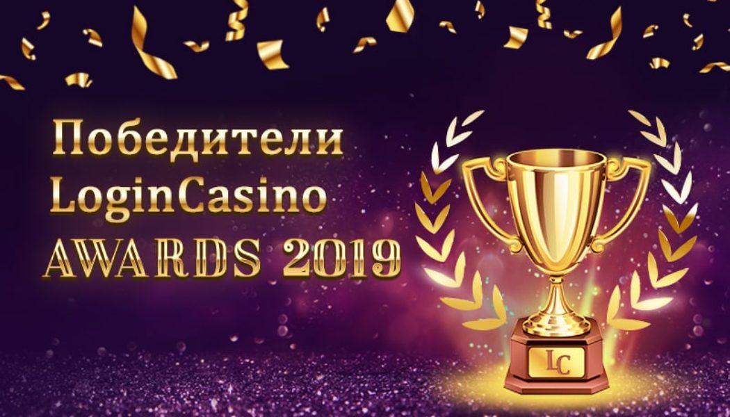 Встречайте победителей премииLogin Casino Awards2019