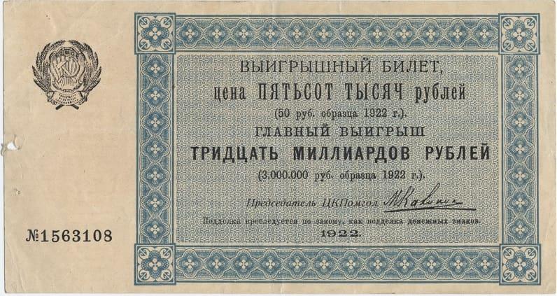 Лотерейный билет 1922 года, ЦК Помгол