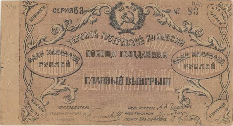 Лотерейный билет терской губернской комиссии