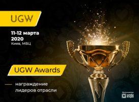 На Ukrainian Gaming Week пройдет церемония награждения лидеров отрасли