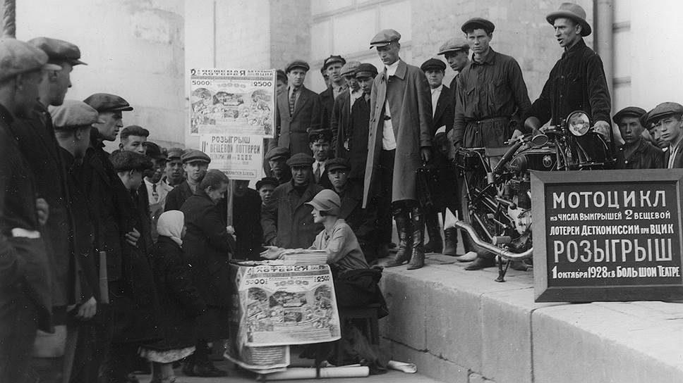 Второй том «Истории советских лотерей»