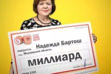 Надежда Бартош, первый лотерейный миллиардер*
