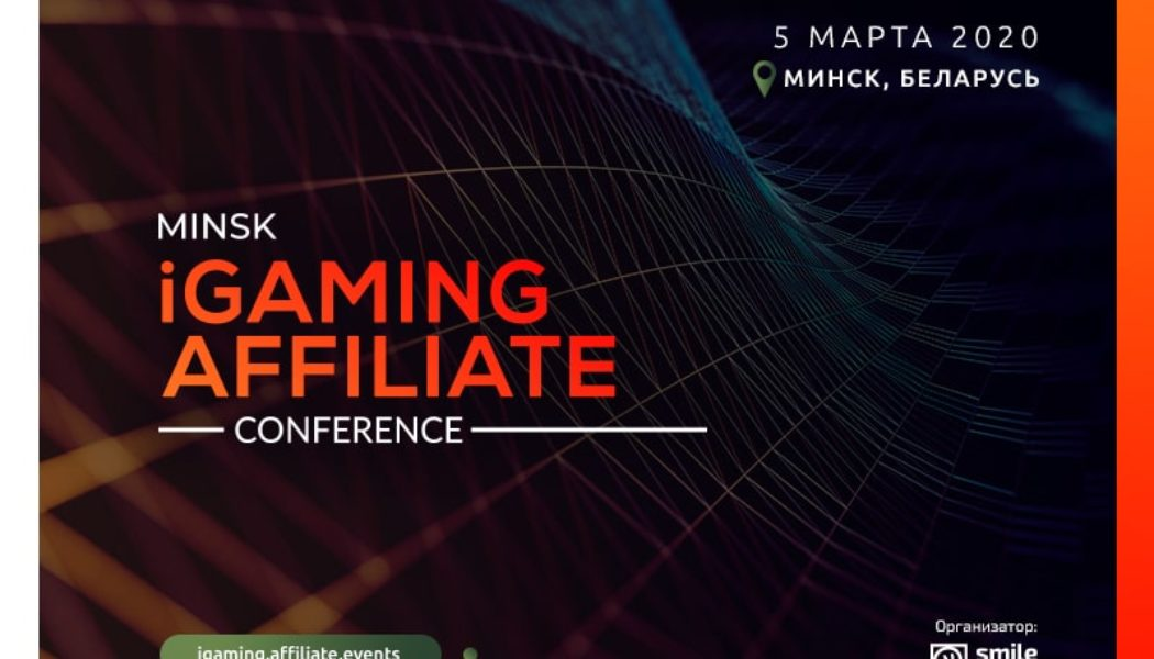 Спикеры Minsk iGaming Affiliate Conference и новые форматы нетворкинга