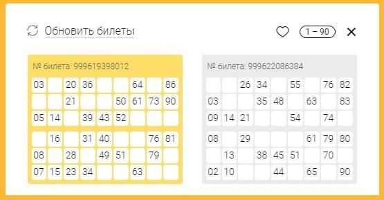 два билета для примера