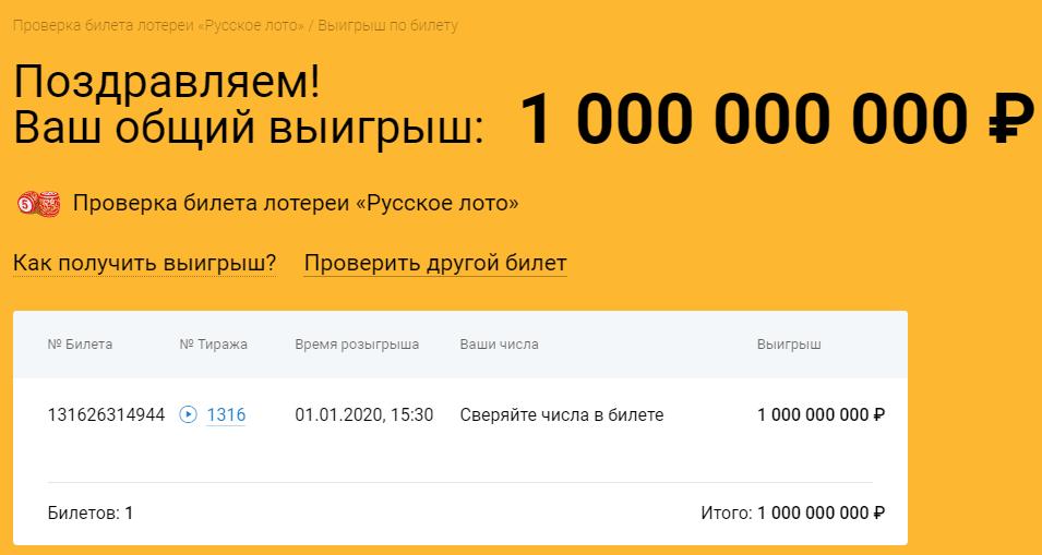 Общий выигрыш: 1миллиард
