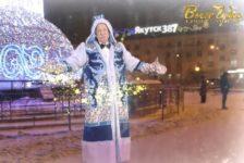 Вечер чудес в далеком Якутске