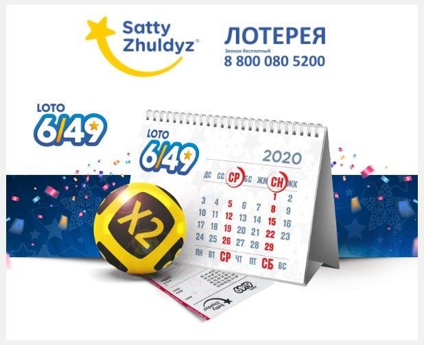 Loto 6/49 (Казахстан) переходит на новый график розыгрышей
