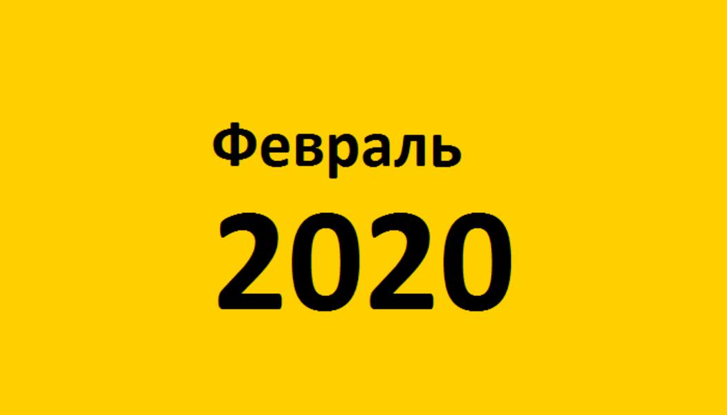 Февраль 2020
