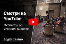 Легализация игорного бизнеса в Украине вызвала опасения у экспертов