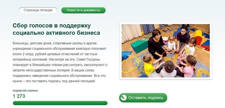 Скрин петиции Урал Лото