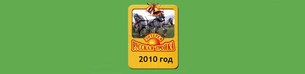 Русская тройка, тиражная таблица за 2010 год (тиражи 127-178)