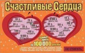 """лотерея """"Счастливые сердца"""""""