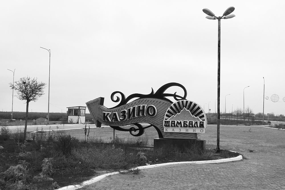 Жизнь без ставок. Спустя год после закрытия Азов-Сити
