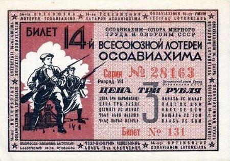 14-я лотерея ОСОАВИАХИМА