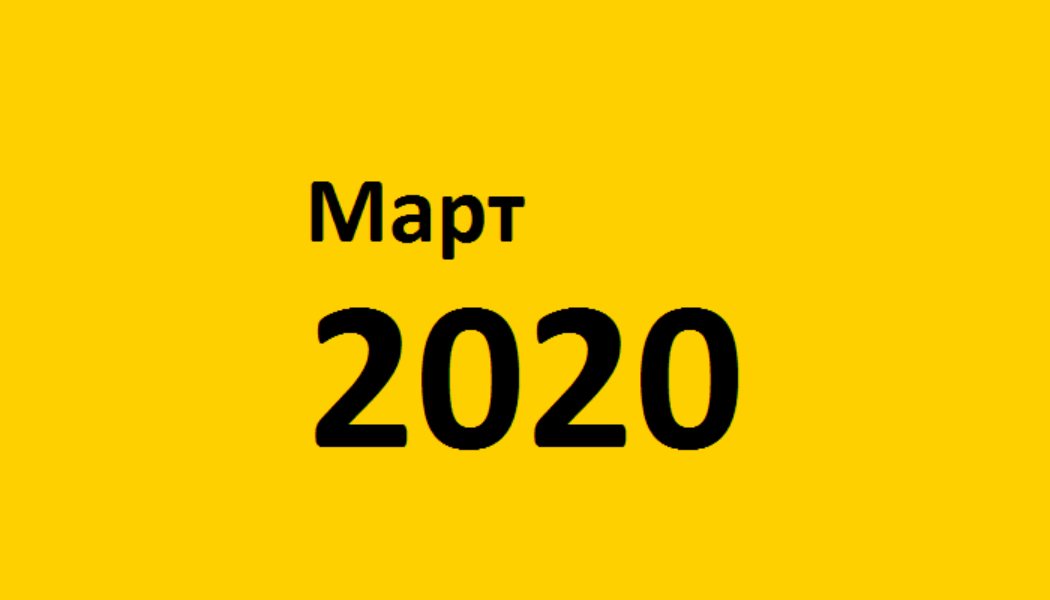 Март 2020