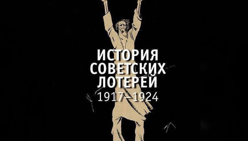 Книга «История советских лотерей (1917-1924)» выпущена в «Лимбус Пресс»