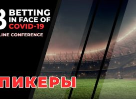 Спикеры онлайн-конференции Betting in face of COVID-19