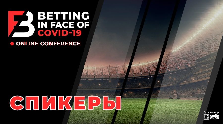 Спикеры онлайн-конференции Betting in face of COVID-19