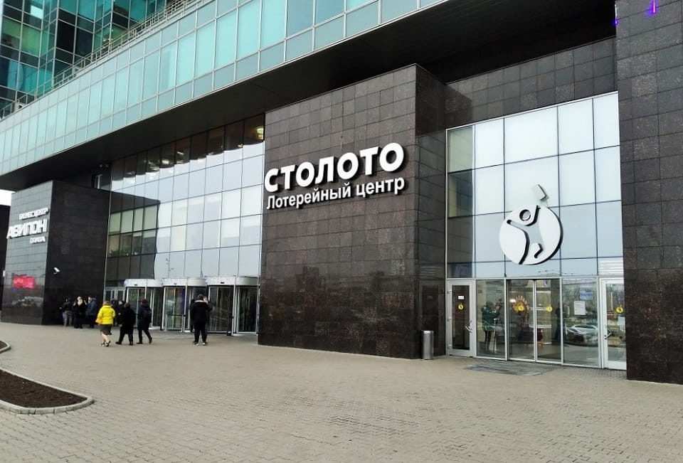 За 2019 в России продано лотерейных билетов на 57,9 млрд рублей