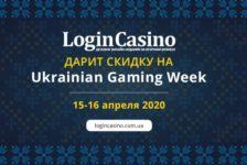 Скидка на билеты Ukrainian Gaming Week (UGW)