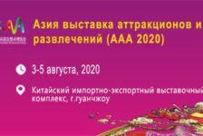 Китайская международная выставка индустрии развлечений (AAA 2020)