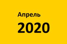 Апрель 2020