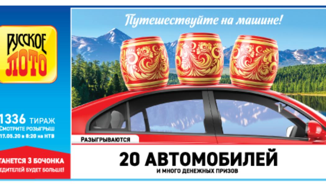 Изменение принципа розыгрыша джекпота в лотерее «Русское лото»