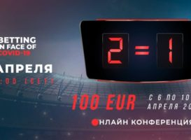 Онлайн-конференция Betting in face of COVID-19: главные преимущества