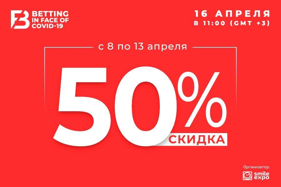Скидка 50% на билеты Betting in face of COVID-19!