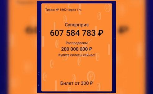 Итоги распределительного тиража Гослото «4 из 20» (№ 1662)