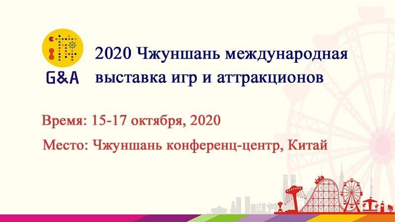 Китайская международная выставка игр и аттракционов (G&A 2020)