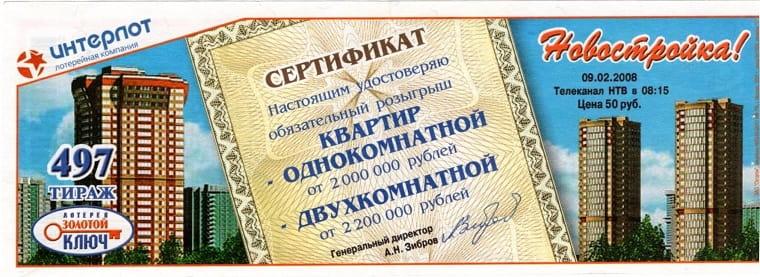 "Билет 497 тиража лотереи ""Золотой ключ"" (2008 год)"