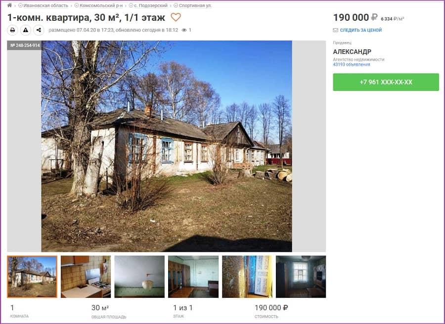 1-комнатная квартира стоимостью 190 тысяч