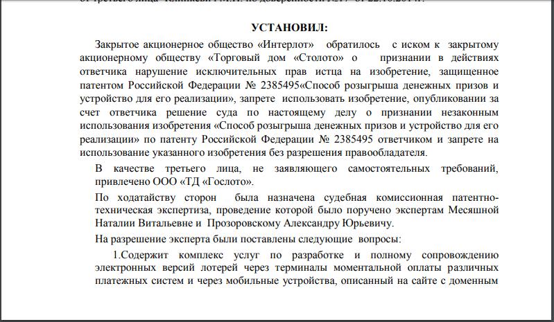 дело № А40-7077/14