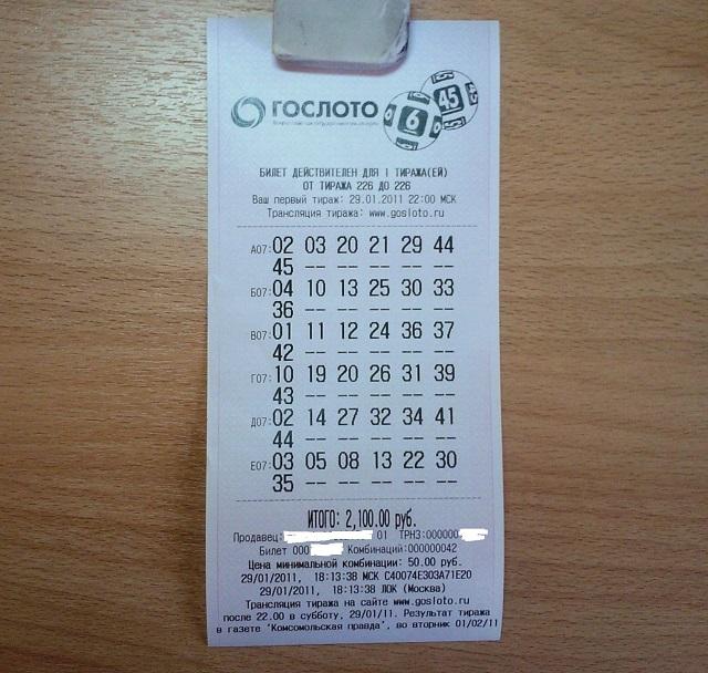 Билет 226-го тиража, выигравший 779 346 руб