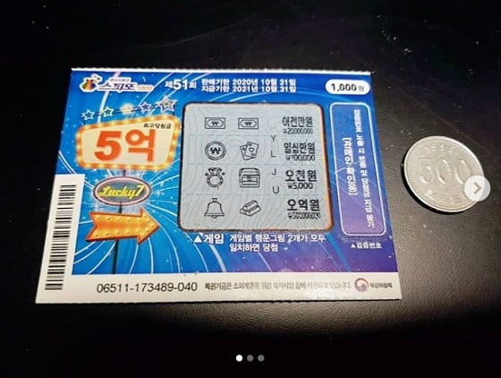Билет, выигравший 20 млн