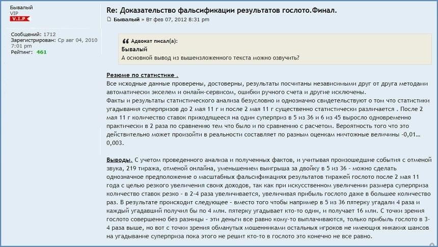 Скрин обсуждения на форуме