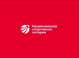 «Национальная спортивная лотерея»