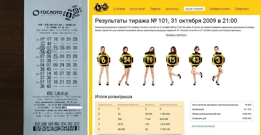 Билет 101 тиража и результаты розыгрыша