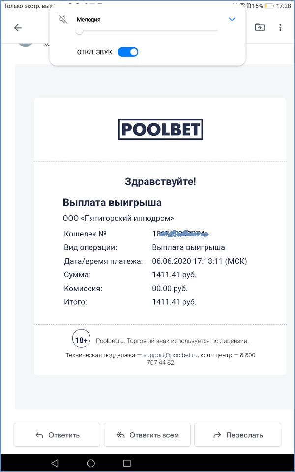 Выигрыш - 1411 рублей