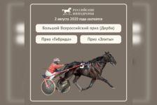 Большой Всероссийский приз (Дерби) 2020