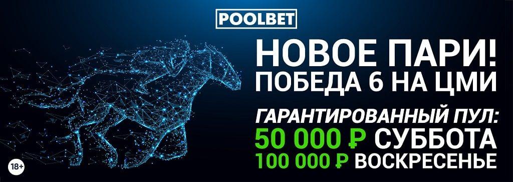 Новое пари от Poolbet — ПОБЕДА 6