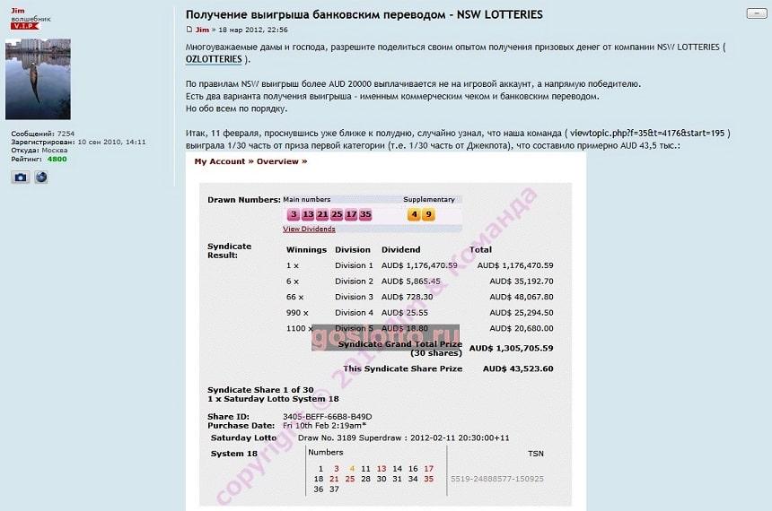 Скрин форума goslotto.ru - детали выигрыша и пошаговая инструкция