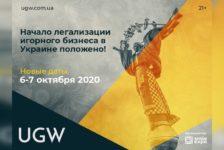 Ukrainian Gaming Week 2020 и новые возможности