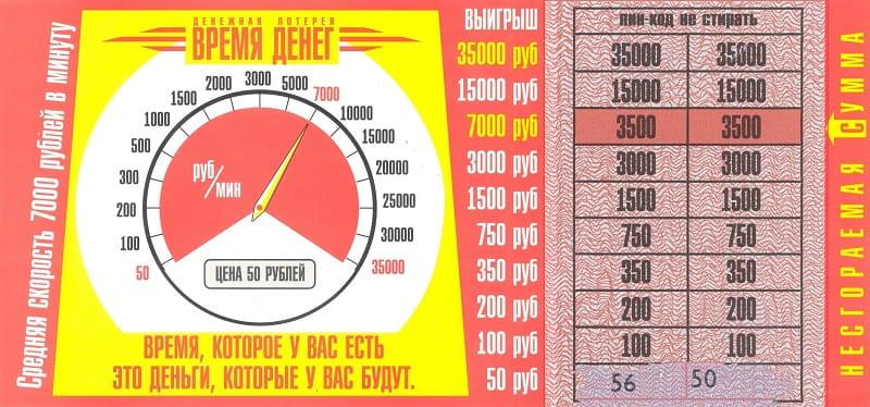 "Лотерейный билет ""Время денег 50"""