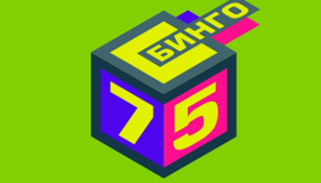 Негативные отзывы на лотерею «Бинго 75»